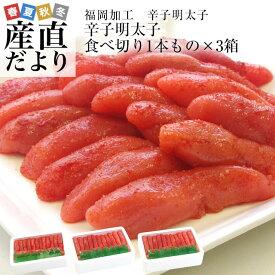 福岡加工 辛子明太子 人気の食べ切り1本もの 山盛3箱セット(16から18本×3箱) 送料無料 明太子 めんたいこ ご飯のお供