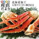 最安値に挑戦!北海道加工 大型タラバガニ脚 2肩分(合計1.5キロ)10,000円・送料無料!かに カニ タラバ