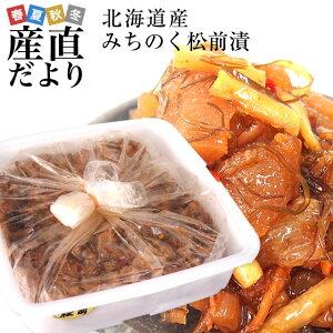 北海道産 みちのく松前漬け 約2キロ 送料無料