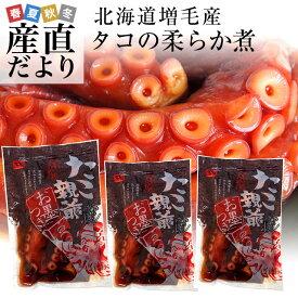 送料無料 北海道産 孝子屋のタコの柔らか煮 <たこ親父> 300g×3袋セット