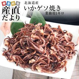 送料無料 北海道から産地直送 北海道産 いかゲソ焼き 業務用1キロ