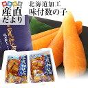 送料無料 北海道加工 味付数の子 二度仕込み醤油味  400g化粧箱 (200g×2入) 冬ギフト お歳暮