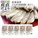 北海道産 コマイ(氷下魚)の氷温乾燥一夜干し 約1キロ(200g×5袋) 送料無料