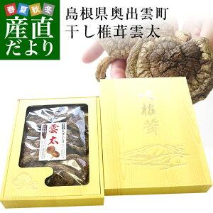 島根県より産地直送 奥出雲椎茸 干ししいたけ「雲太」 超特大サイズ 70g 送料無料