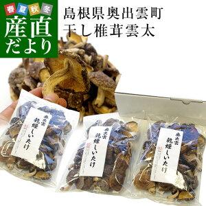 島根県より産地直送 奥出雲椎茸 干し椎茸 70g×3袋入り 送料無料