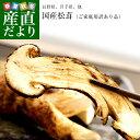 国産松茸(ご家庭用・訳あり品)身の割れ、欠け、規格外含む 300g以上(2~20本) 送料無料 クール便 まつたけ マツタ…