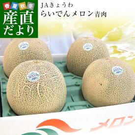 送料無料 北海道より産地直送 JAきょうわ らいでんクラウンメロン 青肉 8キロ(2キロ×4玉)