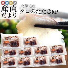 送料無料 北海道より直送 北海道産タコのたたき 切り落とし 90g×10パック たこ 蛸