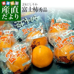愛媛県より産地直送 JAにしうわ 富士柿 秀品 2キロ(5玉から6玉) 送料無料 柿 かき ふじがき