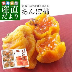 富山県産 あんぽ柿 3LからLサイズ 化粧箱 540g以上 (7玉から9玉入り) 干柿 ほし柿 ほしかき アンポ