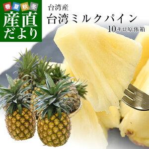 台湾産 ミルクパイン 10キロ(5玉から6玉)送料無料 クール便 パイン パイナップル パインアップル 台湾パイン