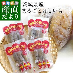 茨城県の干し芋工場より直送 まるごとほしいも(茨城県産たまゆたか使用)丸干し芋:170g×4袋 送料無料