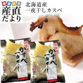 送料無料  北海道から直送 北海道産 一夜干しカスベ (エイヒレ) 約400g×2袋セット