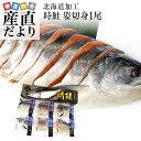 北海道加工 時鮭(トキシラズ)<1尾> 姿切身 約2キロ 送料無料 ロシア産 冬ギフト