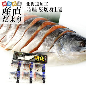 北海道加工 時鮭(トキシラズ)<1尾> 姿切身 約2キロ 送料無料 ロシア産 冬ギフト シーフード
