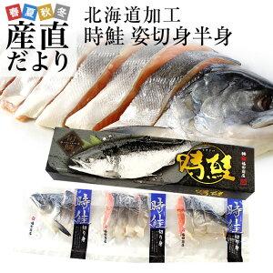北海道加工 時鮭(トキシラズ)<半身> 姿切身 約1キロ 送料無料 ロシア産 冬ギフト シーフード