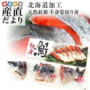 北海道加工 天然紅鮭 <中辛> 半身 姿切り身 約800g 送料無料 ロシア産 冬ギフト シーフード