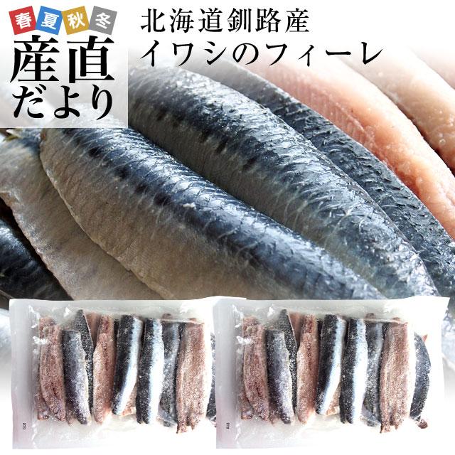 送料無料 北海道から直送 北海道・釧路産イワシのフィーレ 便利なIQF個別冷凍 1キロ(約500g×2袋:約20から25本×2袋)