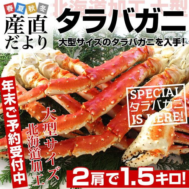 お一人様2箱まで 送料無料 北海道より直送 北海道加工 大型タラバガニ脚 2肩分(合計1.5キロ) かに カニ 蟹 足