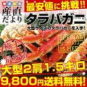 最安値に挑戦! 送料無料 北海道より直送 北海道加工 大型タラバガニ脚 2肩分(合計1.5キロ) かに カニ 蟹 足