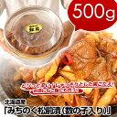 北海道産 みちのく松前漬 約500gカップ