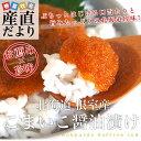 送料無料 北海道根室産 こまいこ醤油漬け 3個セット(130gカップ×3P)