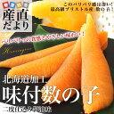 北海道加工 味付数の子 二度仕込み醤油味 約500g(250g×2)