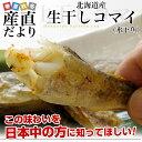 送料無料 北海道より直送 北海道産 コマイ(氷下魚) 一夜干し 大ボリューム 1キロ(500g(16尾前後)×2箱)