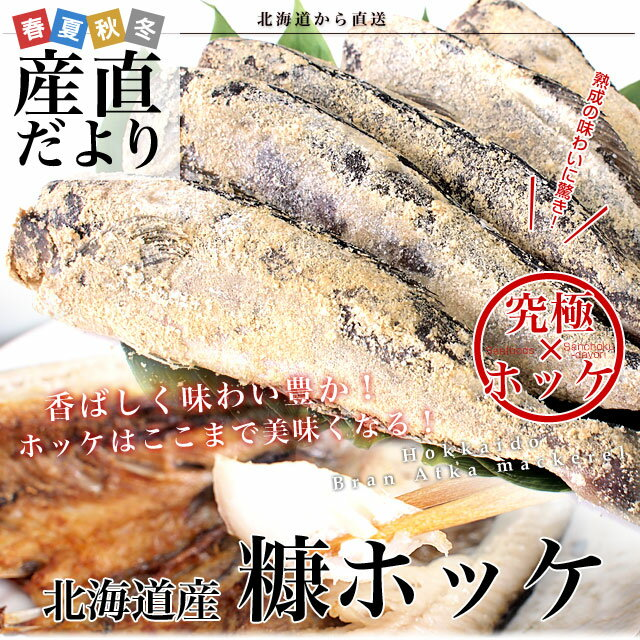 送料無料 北海道から直送 北海道産 ホッケのぬか漬け 糠ホッケ 5尾セット(180g前後×5尾)