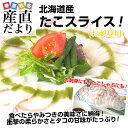 送料無料 北海道から産地直送 北海道産たこ お刺身用スライス 業務用500g(250g×2P)