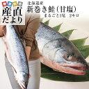 送料無料 北海道から産地直送 北海道産 新巻き鮭(甘塩) まるごと1尾 2キロ さけ サケ