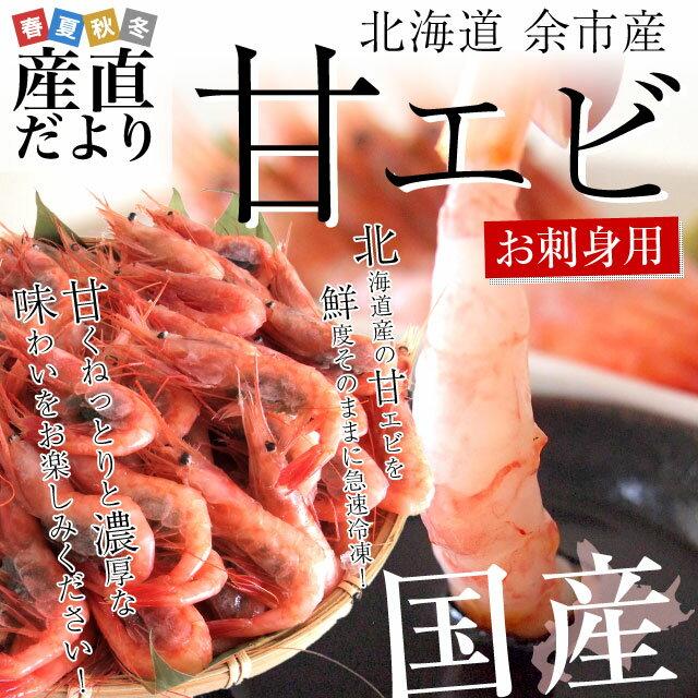 送料無料 北海道より直送 北海道余市産 天然甘エビ お刺身用Sサイズ たっぷり2パックセット (20から25尾前後×2p )