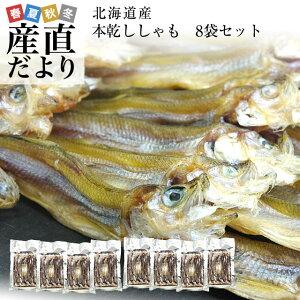 北海道から直送 北海道産 高級珍味 本乾ししゃも 8袋セット (25g×8P) 送料無料