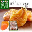 送料無料 島根県より産地直送 JAしまね 西条柿のあんぽ柿「スイートパーシモン」 2LからL 720g化粧箱(15玉から18玉) …