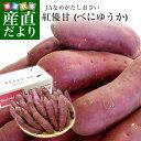茨城県より産地直送 JAなめがたしおさい さつまいも「紅優甘 (べにゆうか)」 Sサイズ 5キロ(25本から30本) 送料無料 …