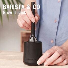 ポイント最大20倍!【BARISTA&CO/バリスタ&コー】Brew It Stick ブリューイットスティック 《コーヒー、プレス、ブリュー、フィルター、簡単、本格コーヒー、お洒落、インテリア、カフェ、BARISTA&CO》