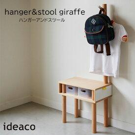 ポイント最大20倍!【ideaco/イデアコ】hanger&stool giraffe ハンガーアンドスツール ジラフ《インテリア、家具、玄関、子供部屋、収納、ランドセルスタンド、スツール、イデアコ、ideaco》