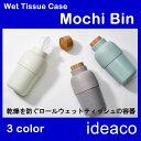 【ideaco/イデアコ】 Wet Sheet Case mochi bin モチビン