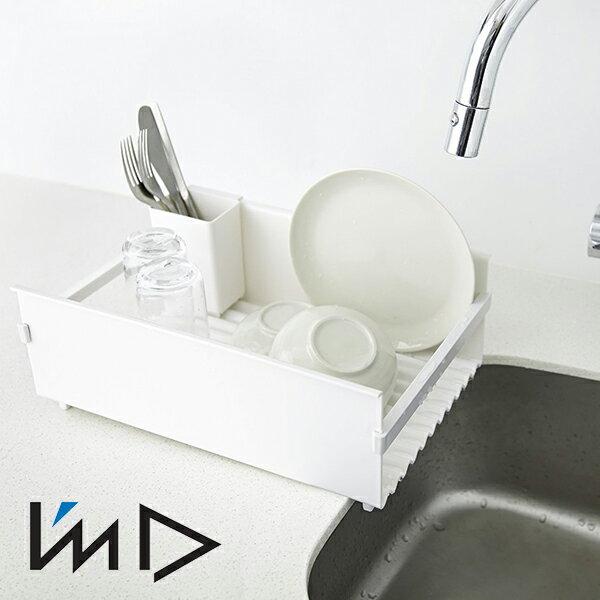 【I'm D/アイムディー】  DRAINER ドレーナー 【キッチン シンク 水きり 洗い桶 食器乾燥 岩谷マテリアル アッシュコンセプト】