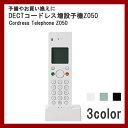 【±0/プラスマイナスゼロ】DECTコードレス増設子機Z050