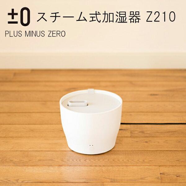 ポイント10倍!【±0/プラスマイナスゼロ】スチーム式加湿器 Z210
