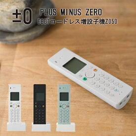 ポイント10倍!【±0/プラスマイナスゼロ】DECTコードレス増設子機Z050