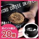 【RIVERS/リバーズ】MICRO COFFEE DRIPPER マイクロコーヒードリッパー【デザイン雑貨 珈琲 キッチン雑貨 喫茶 耐熱ガラス】