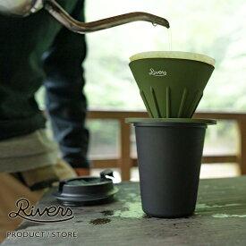 ポイント最大20倍!【RIVERS/リバーズ】COFFEE POUR OVER SET コーヒーポアオーバーセット【ギフト インテリア コーヒー ドリッパー アウトドア キャンプ】
