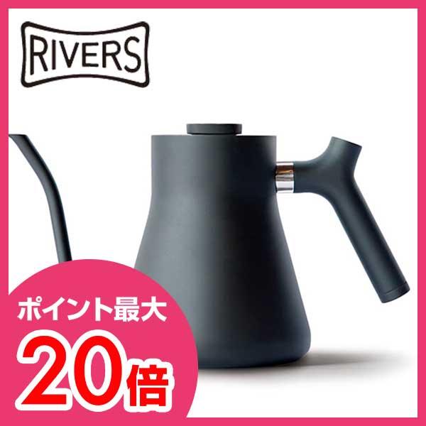 【RIVERS/リバーズ】スタッグケトル マットブラック FELLOW STAGG KETTLE
