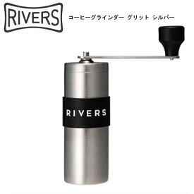 ポイント最大20倍!【RIVERS/リバーズ】COFFEE GRINDER GRIT コーヒーグラインダーグリット シルバー【コーヒーミル 手動 アウトドア コンパクト 登山】