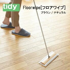 ポイント最大20倍!【tidy/ティディ】 フロアワイプ