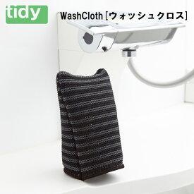 ポイント最大20倍!【tidy/ティディ】WashCloth[ウォッシュクロス] 《ブラシ/清掃/掃除/キッチン/ミニ/隙間/除去》
