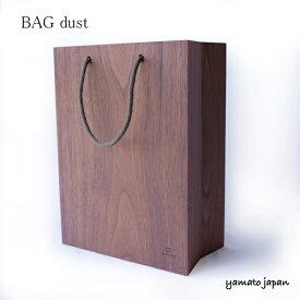 ポイント最大20倍!10月下旬入荷予定【ヤマト工芸】BAG dust バッグダスト WN/NT 【ゴミ箱 おしゃれ シンプル 木製 5L】