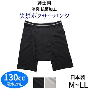 男性用失禁パンツ ボクサータイプ[M L LL] [130cc対応] [スーパーさらりん]日本製 メンズ 男性用 紳士用 綿混 コットン 吸水パンツ 尿もれ 尿漏れ パンツ 重失禁 重度失禁 大きいサイズこちらの